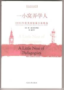 Chinese Translation Front 001