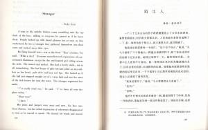 Chinese Translation Story 001